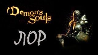 Demon's Souls Лор - Демон Астрая (vaatividya/перевод/RUS)