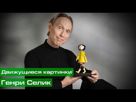 Генри Селик - кукольных дел мастер (Движущиеся картинки)