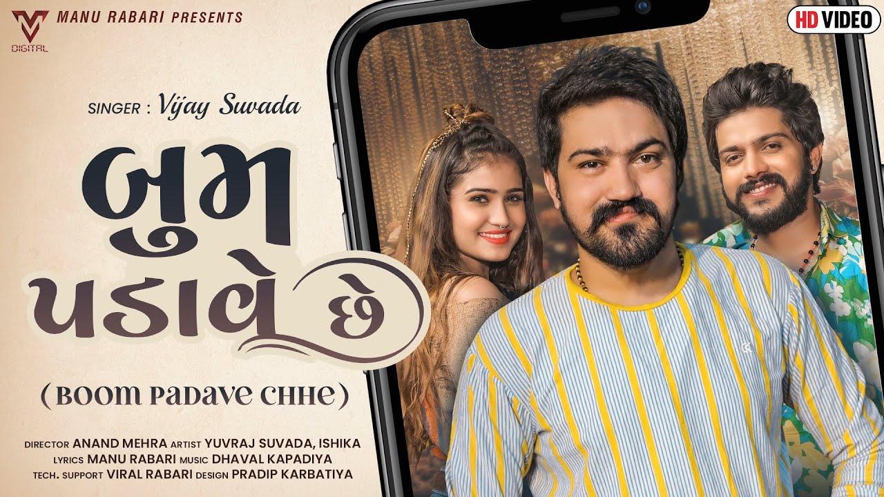 Boom Padave Che   Vijay Suvada   બુમ પડાવે છે   New Gujarati Song   @VM DIGITAL