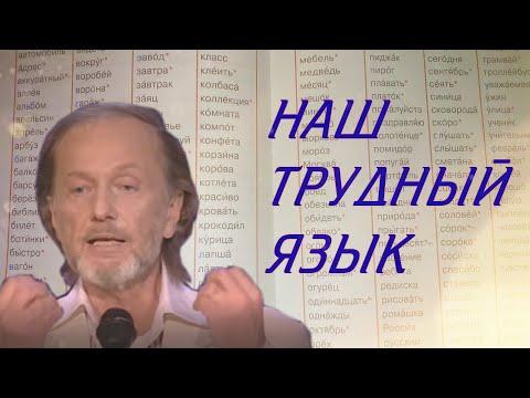 Михаил Задорнов - Наш трудный язык