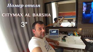 Citymax Hotels Al Barsha 3 Dubai Обзор Номера НОВЫЙ КОРПУС. Шикарная Тройка