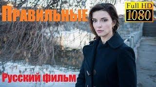 ПРАВИЛЬНЫЕ, жизненная мелодрама, шикарные новинки, русский фильм 2019
