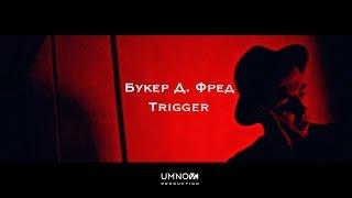 Букер Д. Фред - Trigger