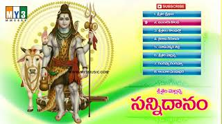 Srisaila mallanna sannidhanam devotional album - lord siva devotional songs