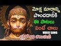 Lord Anjaneya Devotional Songs in Telugu 2018 - Lord Hanuman Songs