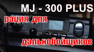 Настройка Си-Би (CВ) радиостанция MegaJet MJ 300 Plus/ Мегаджет