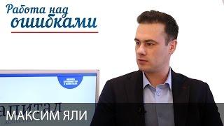 """Максим Яли и Дмитрий Джангиров, """"Работа над ошибками"""", выпуск #276"""