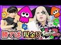 【スプラトゥーン2】負けたら自腹!ベイビーレイズJAPAN高見 vs ゴー☆ジャス【GameMa…