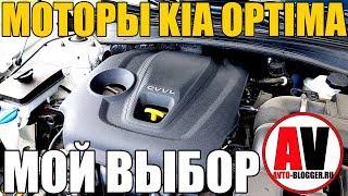 Моторы KIA OPTIMA - МОЙ ВЫБОР! Надежность, ресурс, болячки