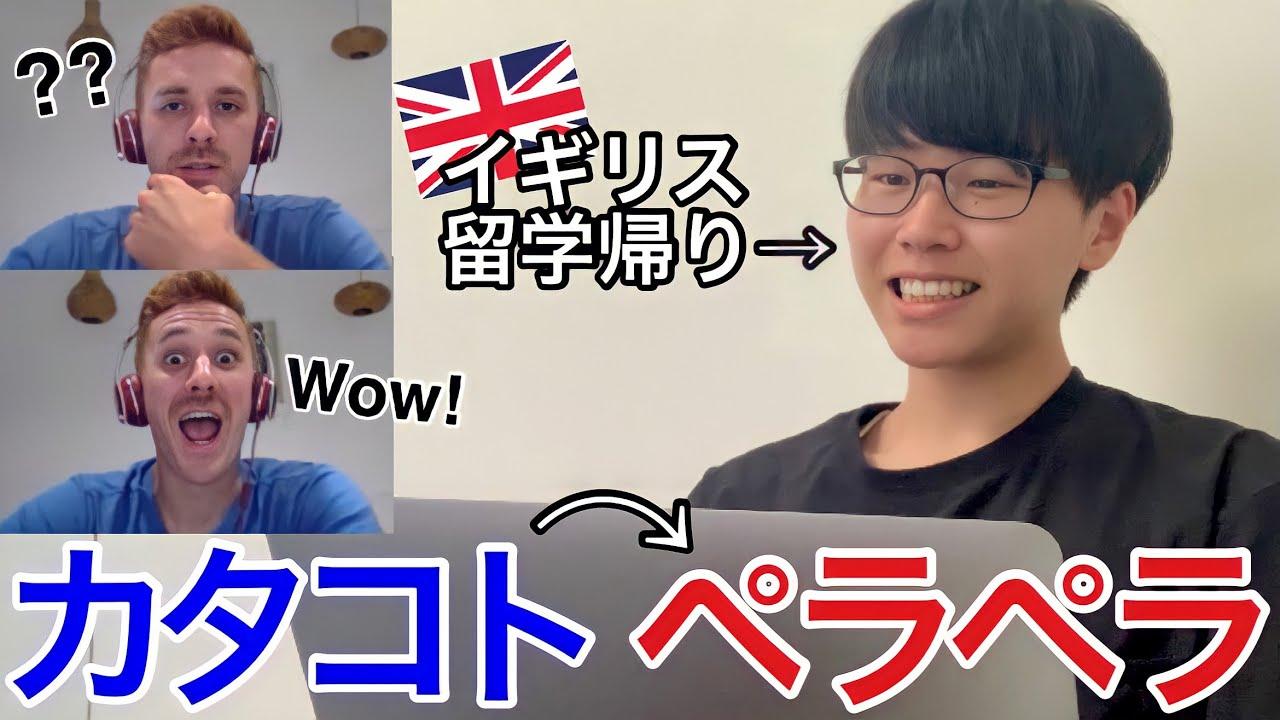 【検証】カタコト英語の日本人が急にペラペラになったらネイティブの反応は?