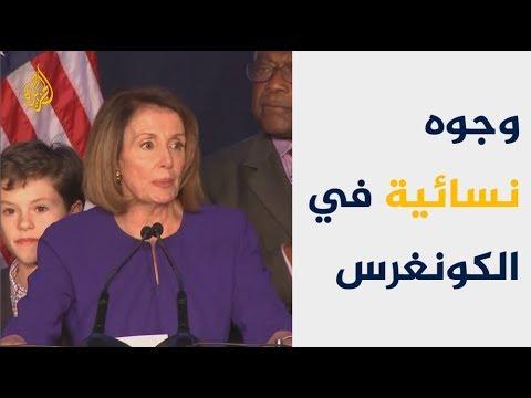فوز أكثر من 100 امرأة بعضوية مجلسيْ النواب والشيوخ  - 08:54-2018 / 11 / 8