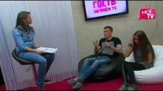 Андрей и Катя гости на МоёTV