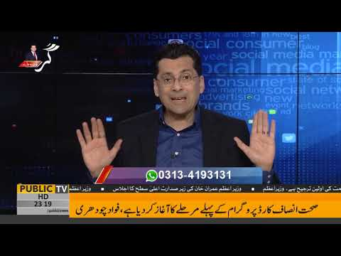 Faisal Qureshi expresses his views on PM Imran Khan government performance