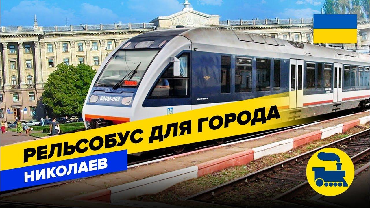 Рельсобус для города. Николаев.