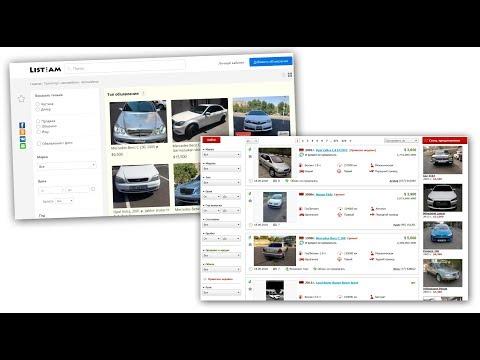 Как пользоваться сайтами List.am & Auto.am