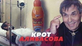 АЛИБАСОВ. КРОТ ВМЕСТО ЙОГУРТА? // Алексей Казаков