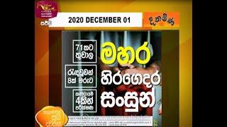Ayubowan Suba Dawasak Paththara | 2020 -12- 01|Rupavahini Thumbnail