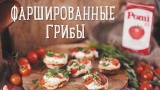 Фаршированные грибы [Рецепты Bon Appetit]