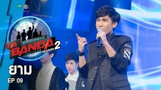 ยาม - Semi Final | La Banda Thailand 2