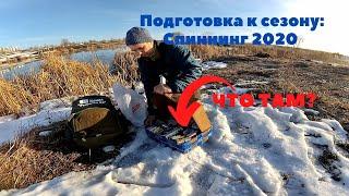 Подготовка к рыболовному сезону 2020 Рыбалка на спиннинг 2020