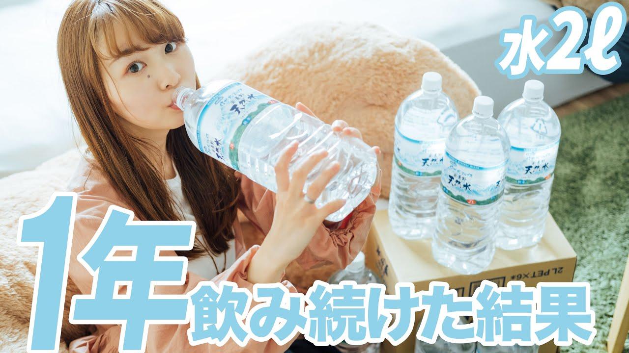 【1年間】毎日水2ℓ飲み続けたけど、本気でヤバいから聞いてほしい!!!!