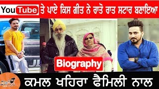 Kamal Khaira Biography   ਕਿਵੇਂ ਬਣਿਆ ਰਾਤੋ ਰਾਤ ਸਟਾਰ   Family   Mother   Father   Married Or Not   Song