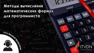 Методы вычисления математических формул для программиста