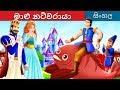 මාළු නට්වරායා   Sinhala Cartoon   Sinhala Fairy Tales