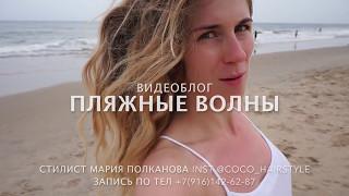 Beach waves hair tutorial   Укладка пляжные волны   Textured hair   Текстурированные воолсы