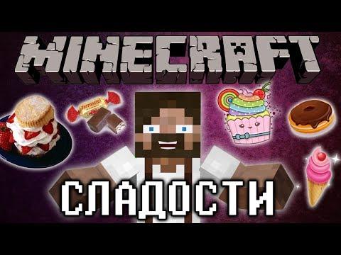 Скачать Rock Candy для Minecraft  - ru-
