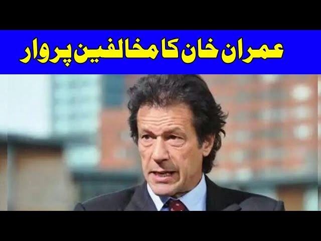 Imran Khan Press Confrence In Lahore - 31 March 2018 | Dunya News
