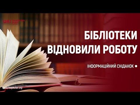 Суспільне Буковина: ІНФОРМАЦІЙНИЙ СНІДАНОК. Бібліотеки відновили роботу: про що повинні знати відвідувачі?