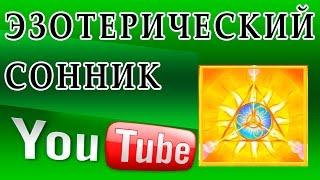 видео Эзотерический сонник