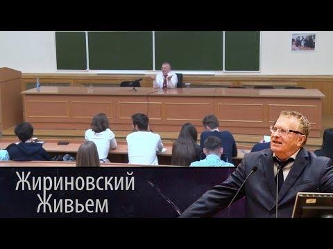 Владимир Жириновский прочитал