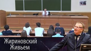 видео: Владимир Жириновский прочитал лекцию о геополитике в МГУ им. М.В. Ломоносова