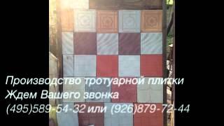 Тротуарная плитка от производителя от 299р(, 2012-05-07T03:26:16.000Z)