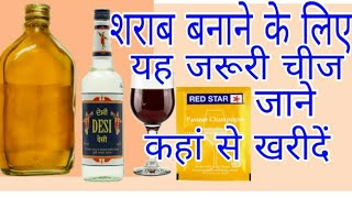 Buy best quality yeast on Amazon & Flipkart for home made wine and desi Daru