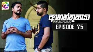 Aaganthukaya Episode 75|| 02nd July 2019 Thumbnail