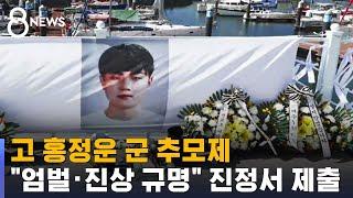 """고 홍정운 군 추모제…""""엄벌·진상 규명"""" 부모 진정 / SBS"""