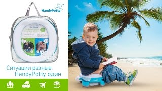 HandyPotty for travel 30 sec