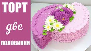 Торт для двоих с Хризантемами крем БЗК Cake for two with Chrysanthemums protein custard