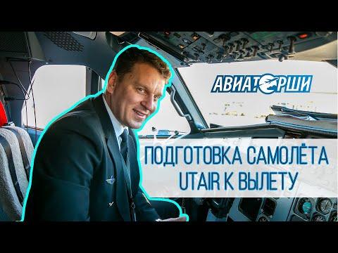 Предполетная подготовка самолёта авиакомпании Utair