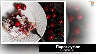 Нежный сливочный пирог суфле с насыщенным вкусом черешни