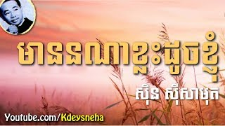 Sinn Sisamouth Khmer Song ▶ Ta Mean Nona Klas Doch Nhom