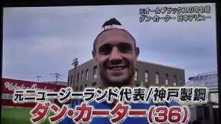 ダン・カーター(元オールブラックス)日本デビュー!