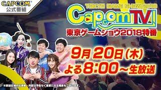 東京ゲームショウ2018カプコンブースから生中継! http://www.capcom.co...