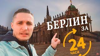берлин (Германия), Факты: краткий обзор. Берлинская стена. Берлин за 24 часа (что посмотреть)