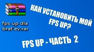 NEW! КАК УСТАНОВИТЬ МОЙ FPS UP SAMP 0.3.7 | Часть 2