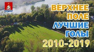 ФГЛ 2010 2019 Лучшие голы с Верхнего поля