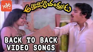 Amavasya Chandrudu Movie Back to Back  Songs | Kamal Haasan | Madhavi | YOYO TV Music